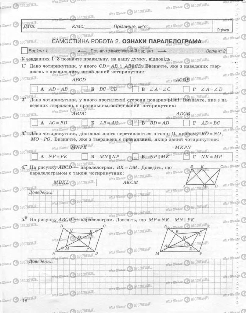 Підручники Геометрія 8 клас сторінка 18