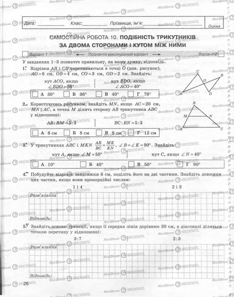 Учебники Геометрия 8 класс страница 26