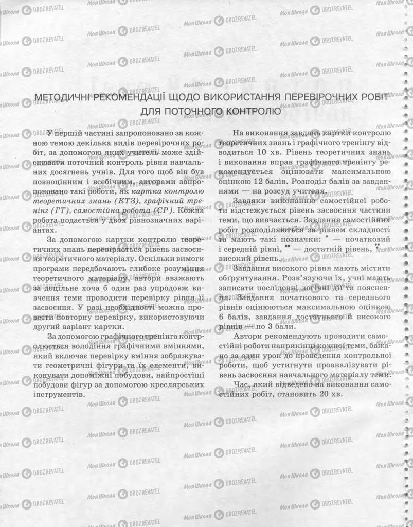 Підручники Геометрія 8 клас сторінка 2