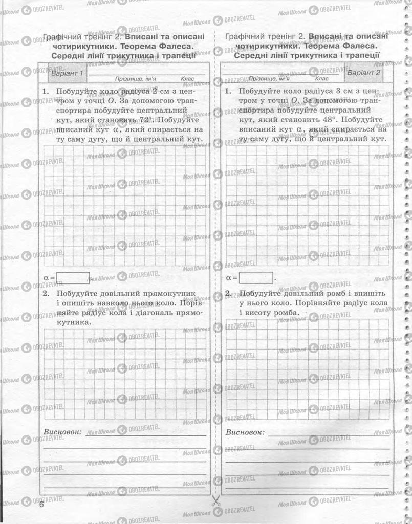Підручники Геометрія 8 клас сторінка 6