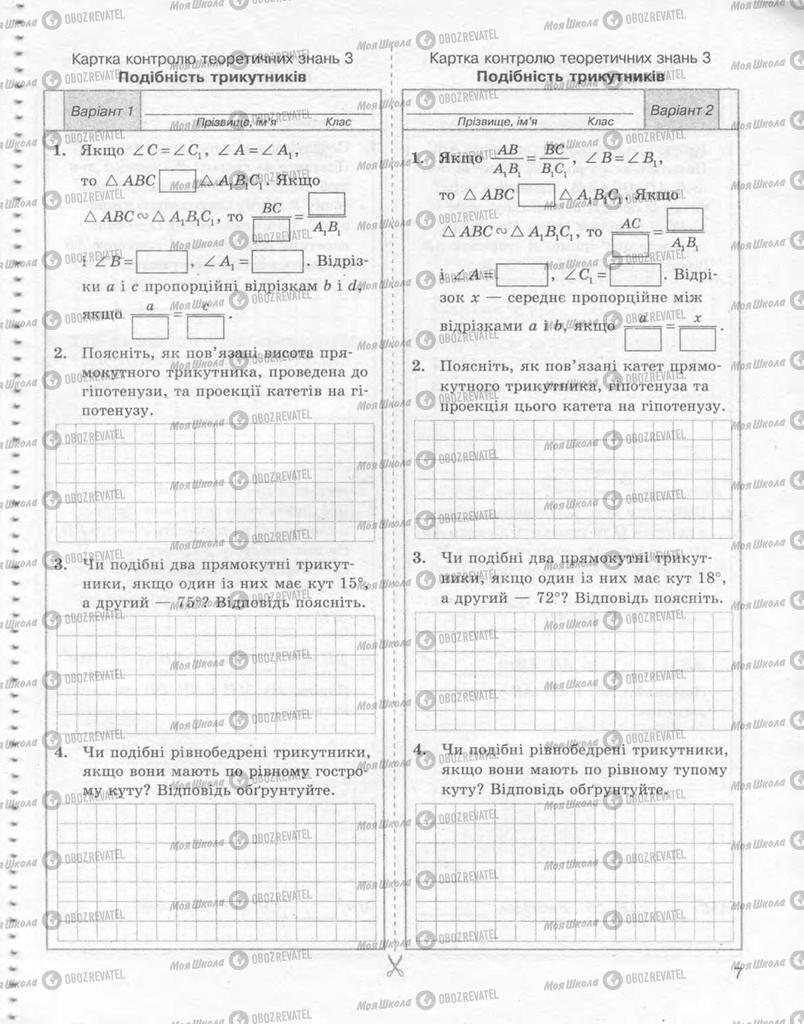 Підручники Геометрія 8 клас сторінка 7