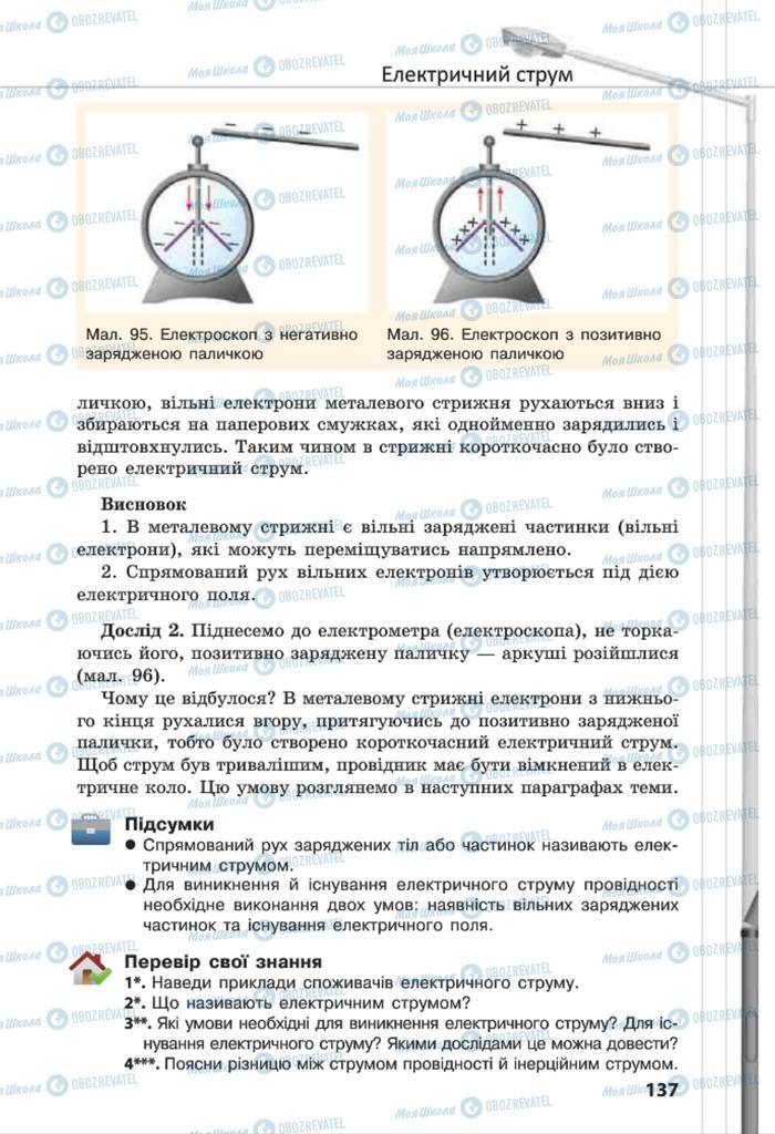 Учебники Физика 8 класс страница 137