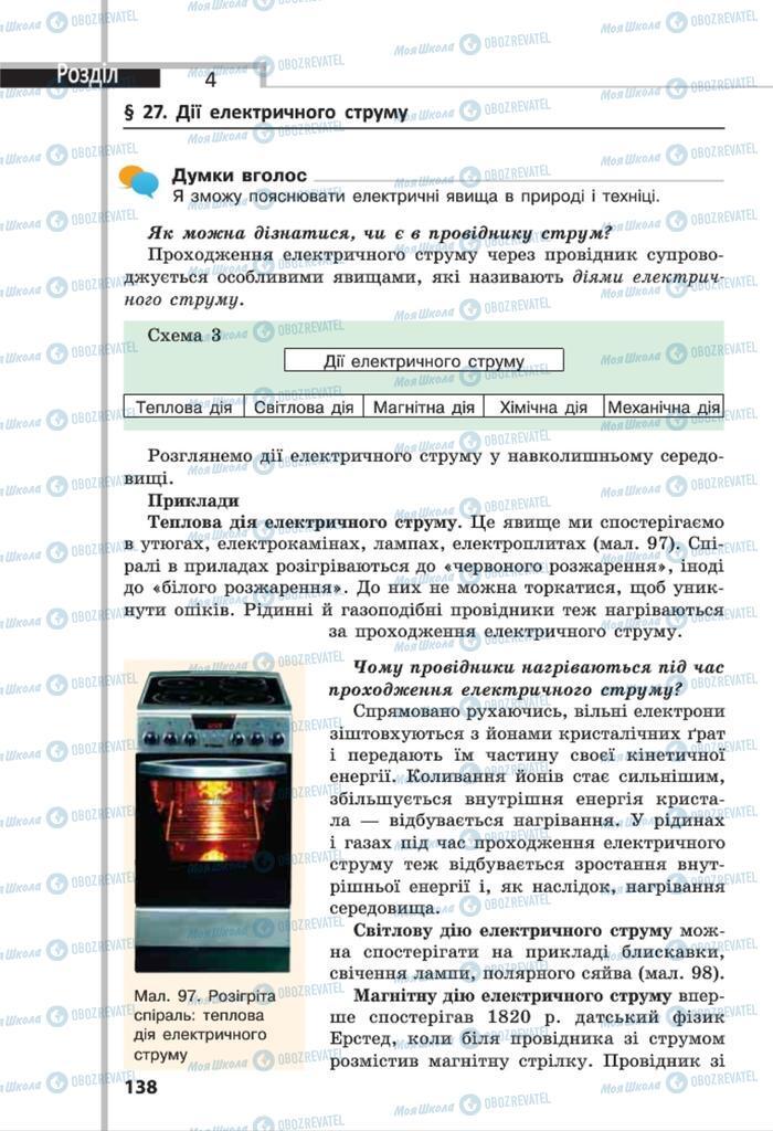 Підручники Фізика 8 клас сторінка 138