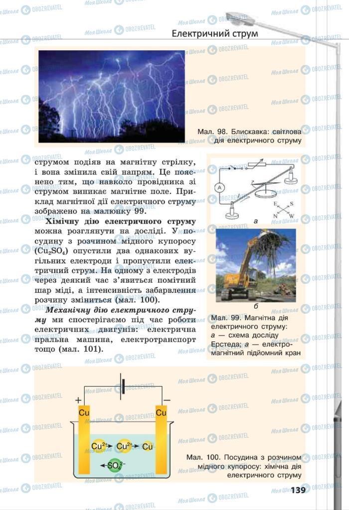 Підручники Фізика 8 клас сторінка 139