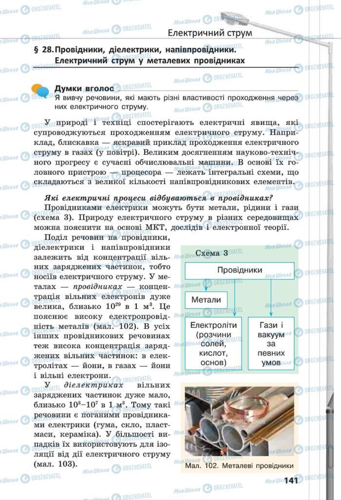 Підручники Фізика 8 клас сторінка 141
