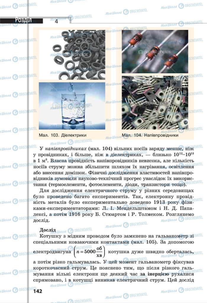 Підручники Фізика 8 клас сторінка 142