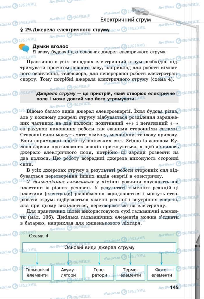 Учебники Физика 8 класс страница 145