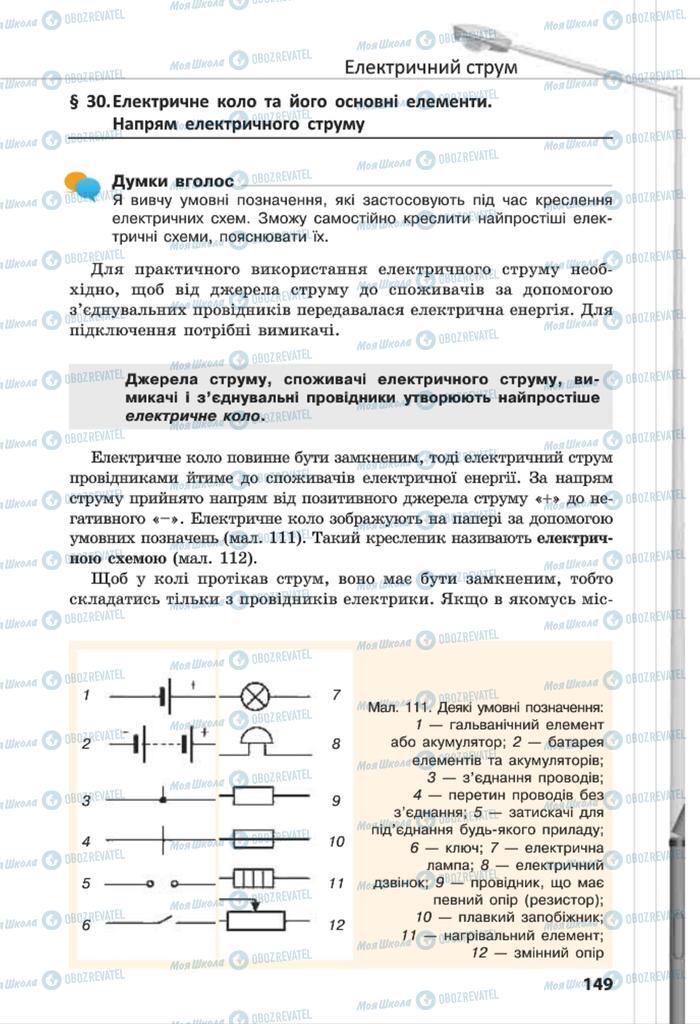 Підручники Фізика 8 клас сторінка 149