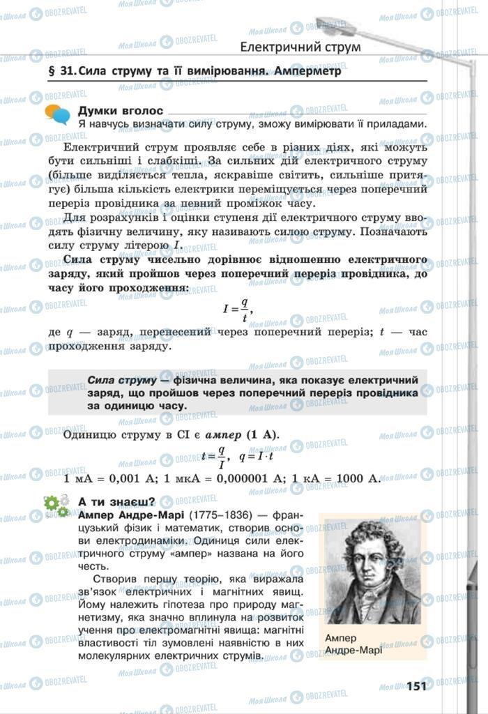 Підручники Фізика 8 клас сторінка 151