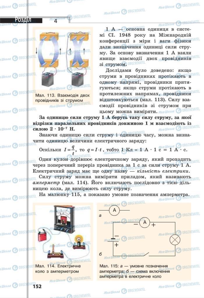 Учебники Физика 8 класс страница 152