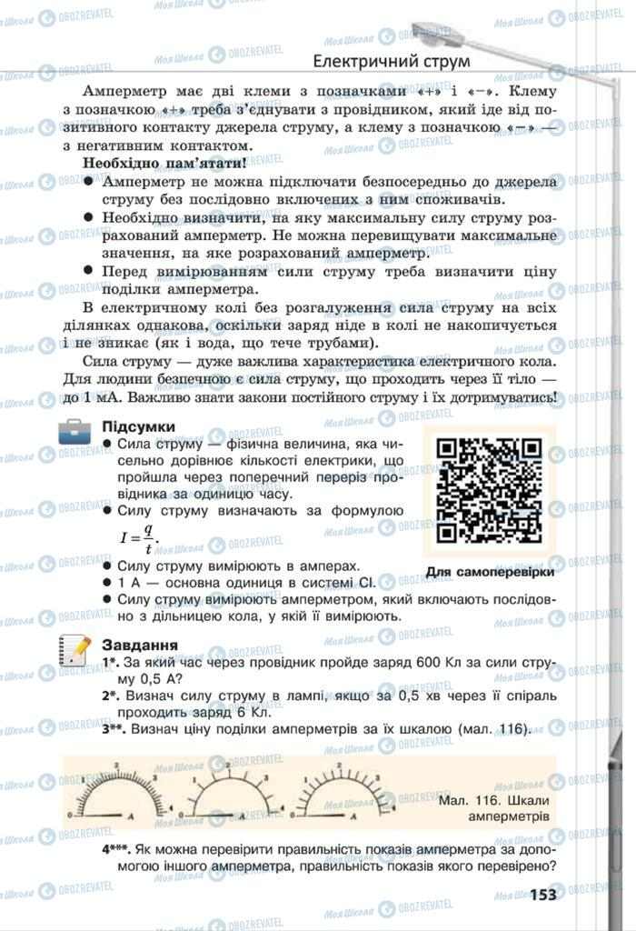 Підручники Фізика 8 клас сторінка 153