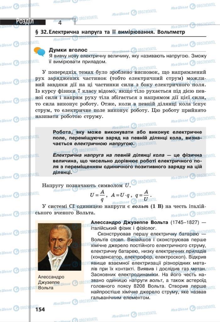 Підручники Фізика 8 клас сторінка 154