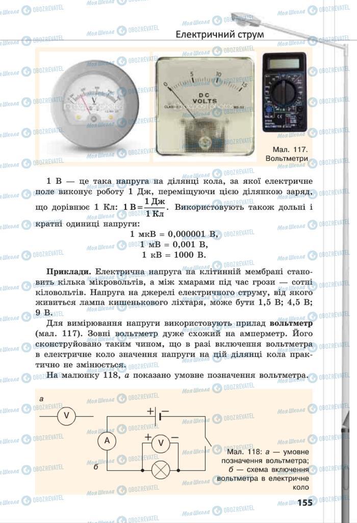 Підручники Фізика 8 клас сторінка 155