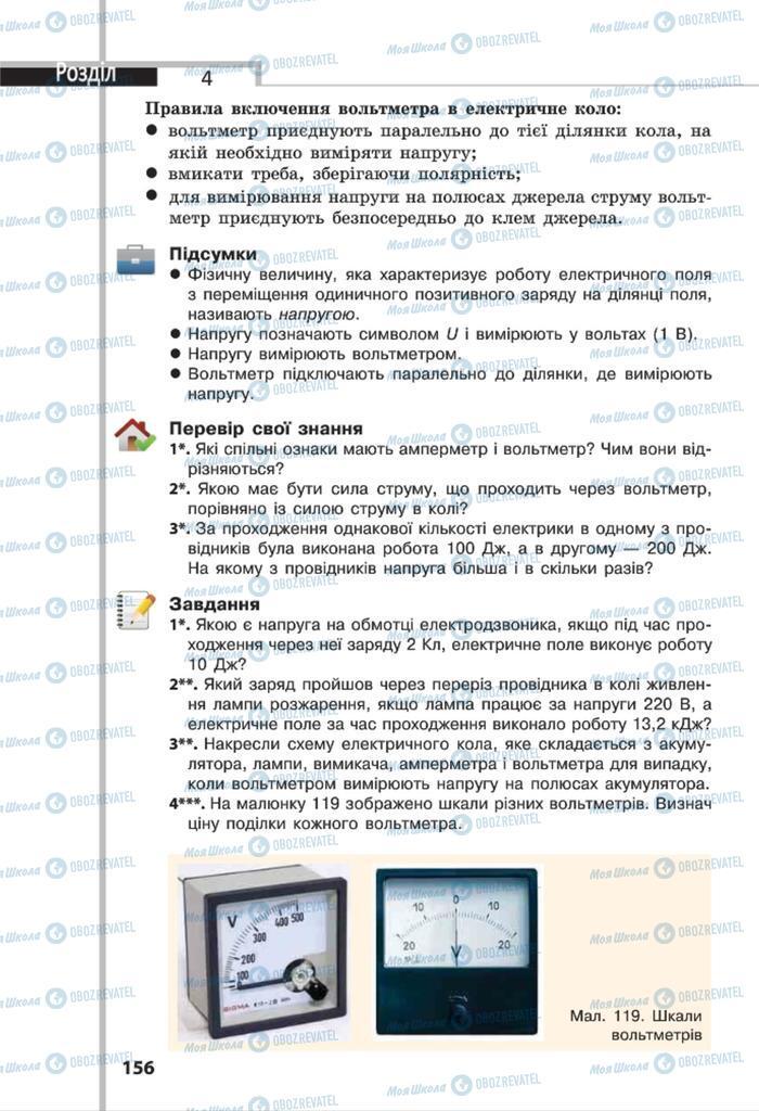 Учебники Физика 8 класс страница 156