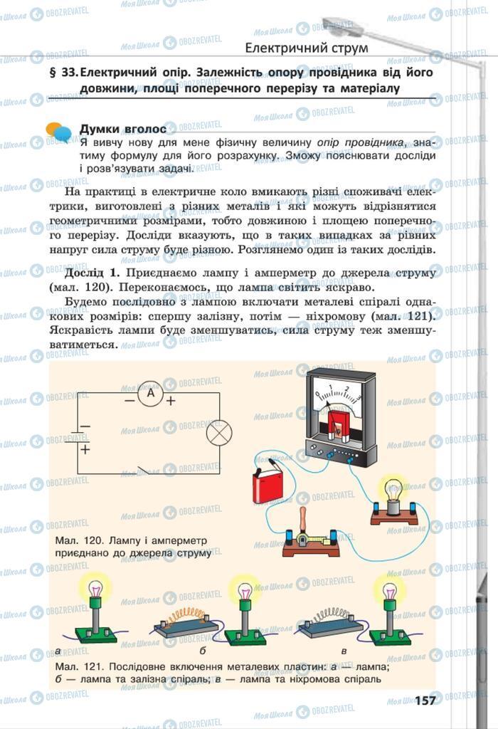 Учебники Физика 8 класс страница 157