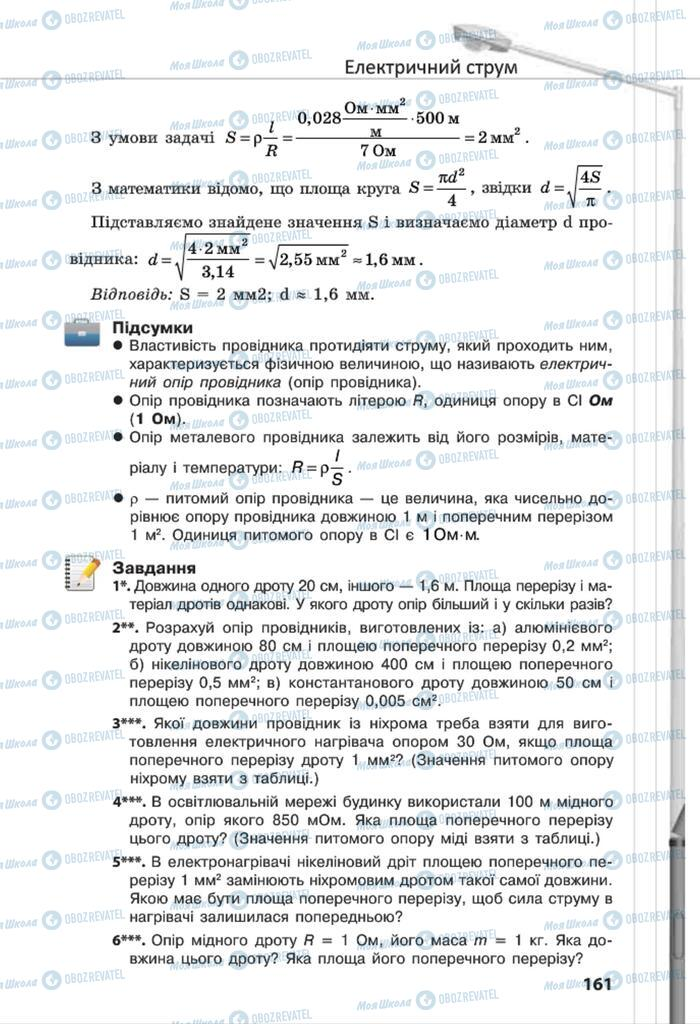 Підручники Фізика 8 клас сторінка 161