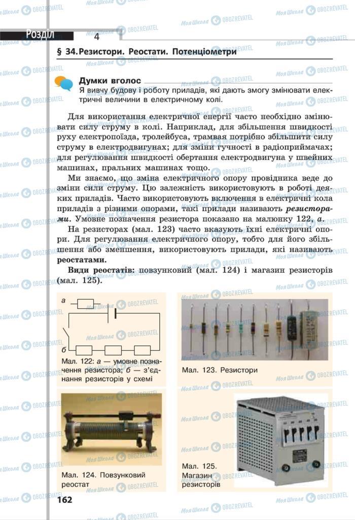 Підручники Фізика 8 клас сторінка 162