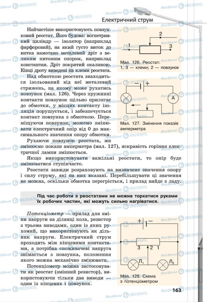 Учебники Физика 8 класс страница 163