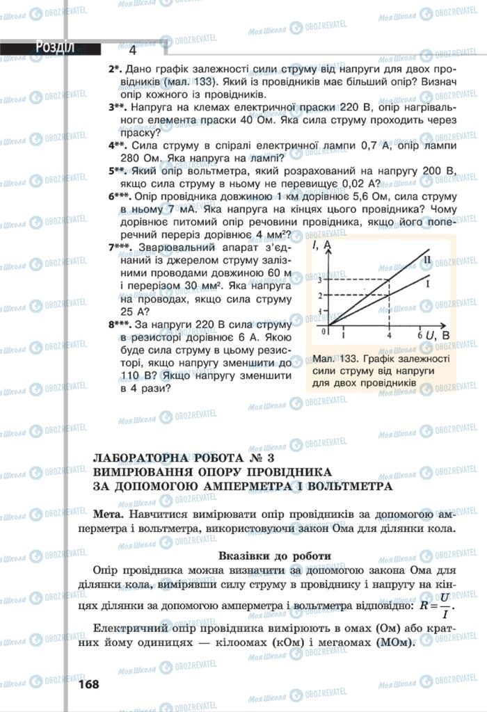 Підручники Фізика 8 клас сторінка 168