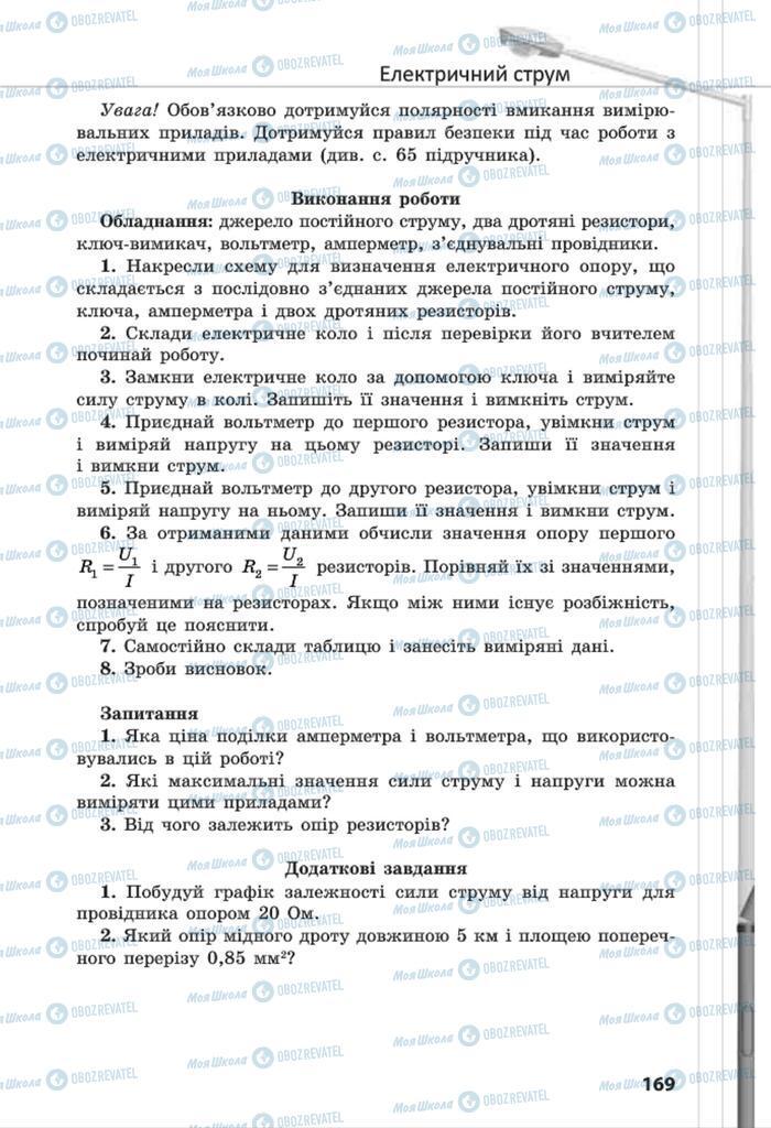 Підручники Фізика 8 клас сторінка 169