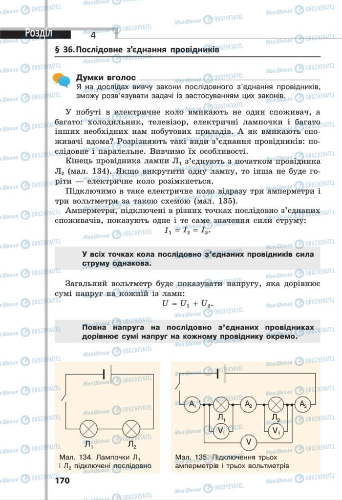 Підручники Фізика 8 клас сторінка 170