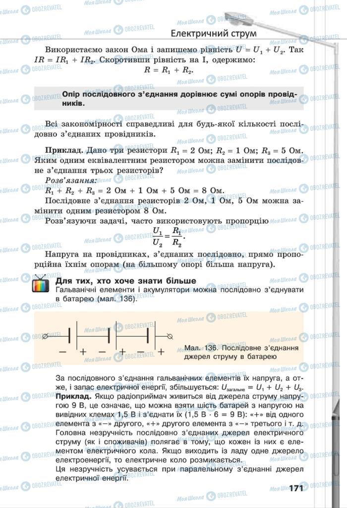 Підручники Фізика 8 клас сторінка 171