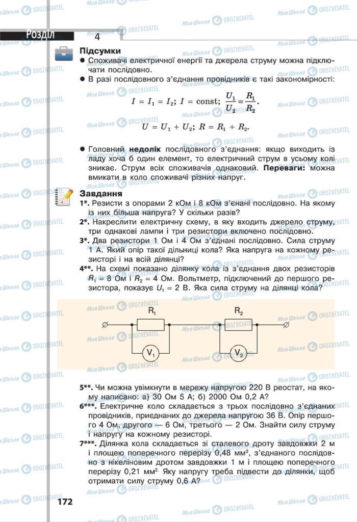 Підручники Фізика 8 клас сторінка 172