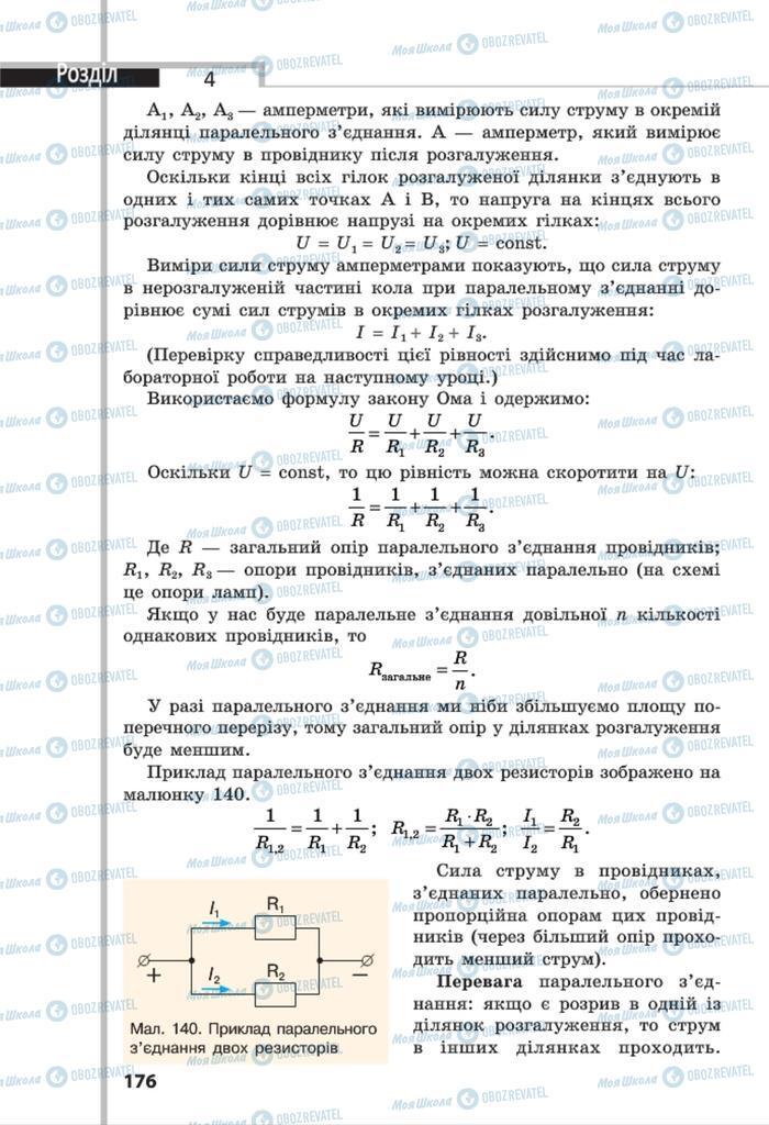 Учебники Физика 8 класс страница 176