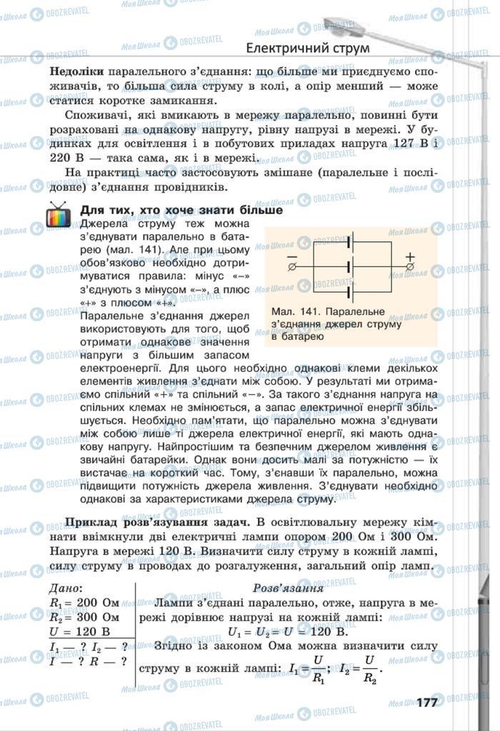 Підручники Фізика 8 клас сторінка 177
