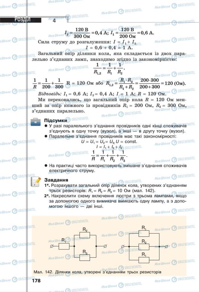 Підручники Фізика 8 клас сторінка 178