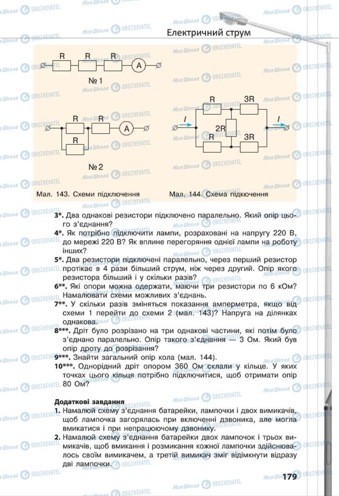 Учебники Физика 8 класс страница 179