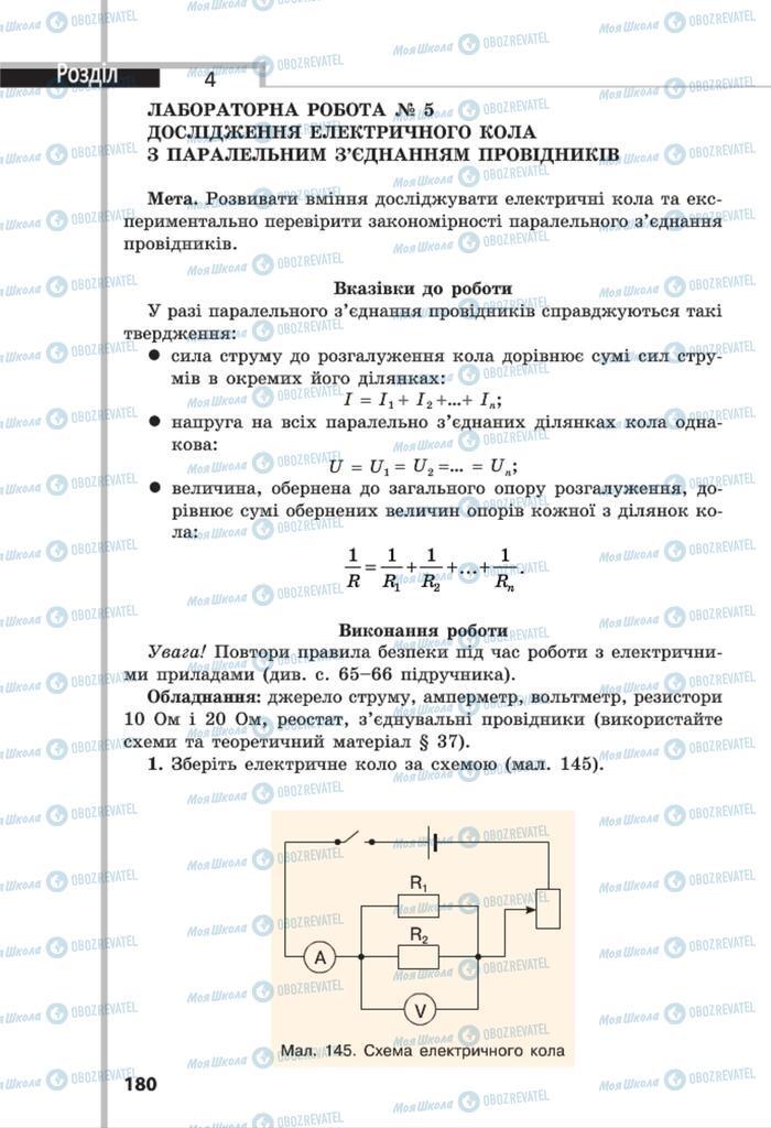 Підручники Фізика 8 клас сторінка 180