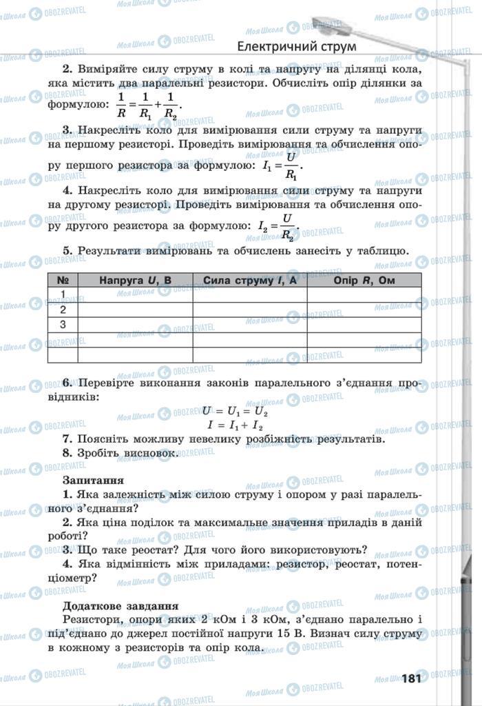 Підручники Фізика 8 клас сторінка 181
