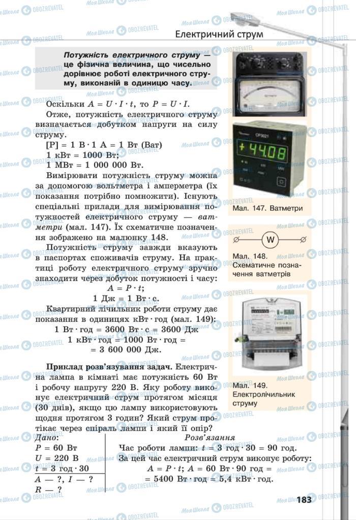 Учебники Физика 8 класс страница 183