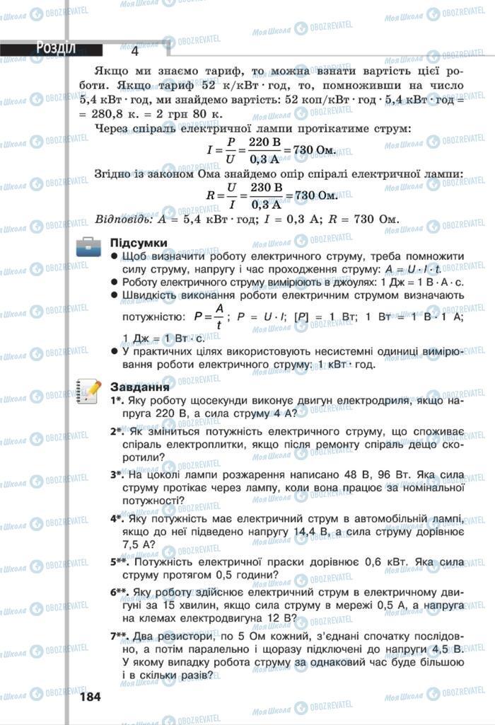 Підручники Фізика 8 клас сторінка 184