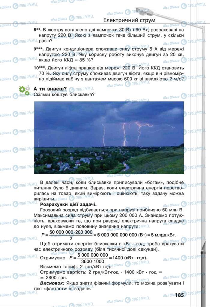 Учебники Физика 8 класс страница 185