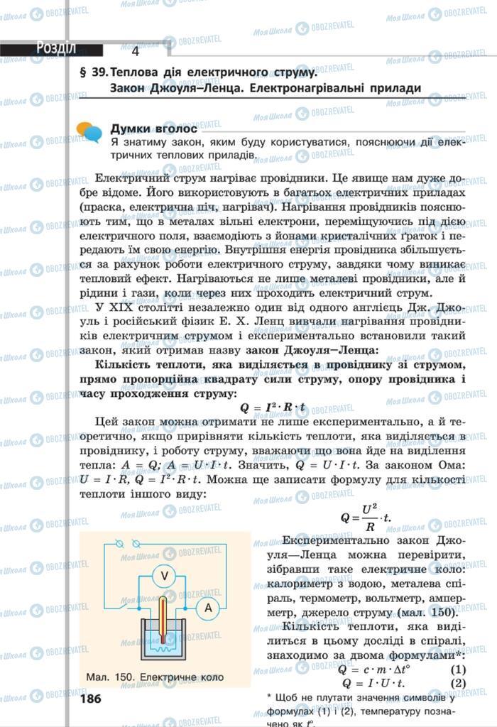 Учебники Физика 8 класс страница 186