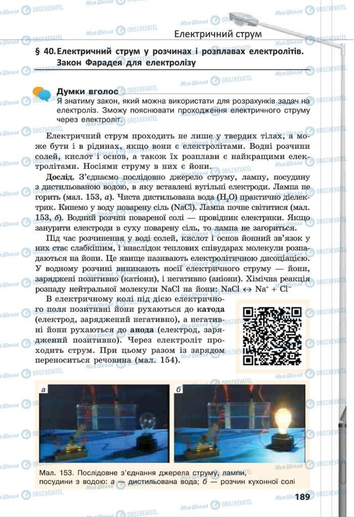 Учебники Физика 8 класс страница 189