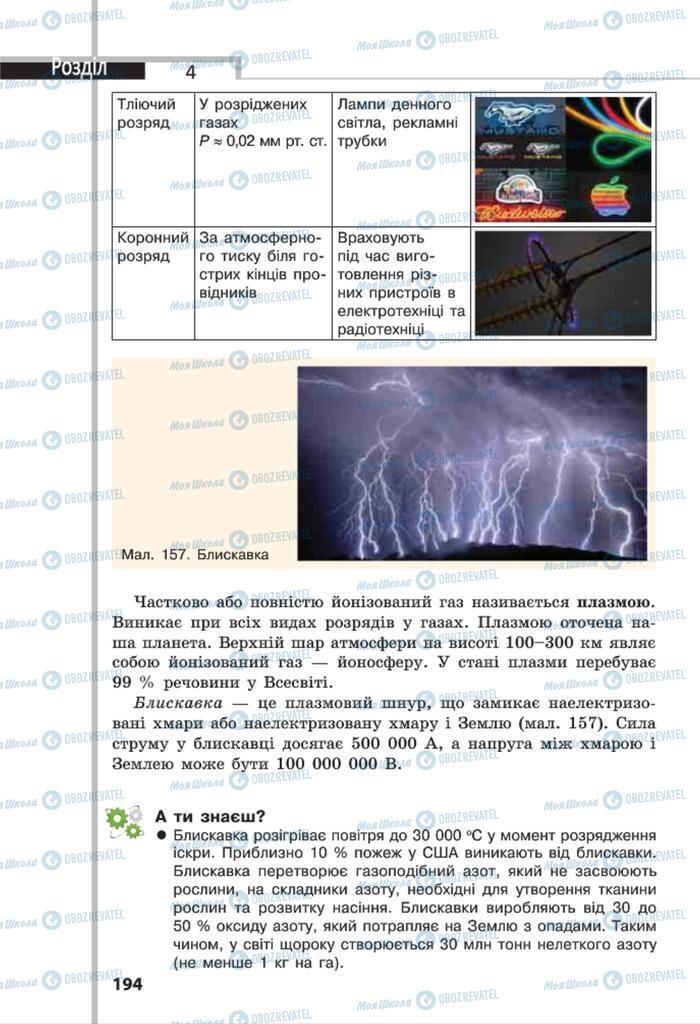 Підручники Фізика 8 клас сторінка 194