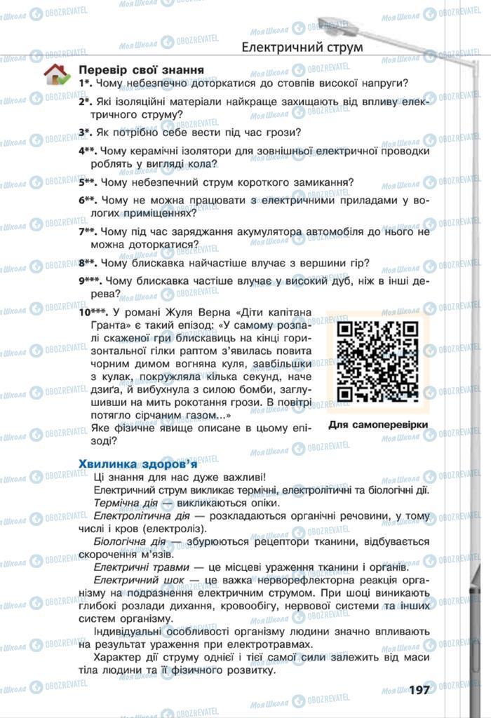 Підручники Фізика 8 клас сторінка 197