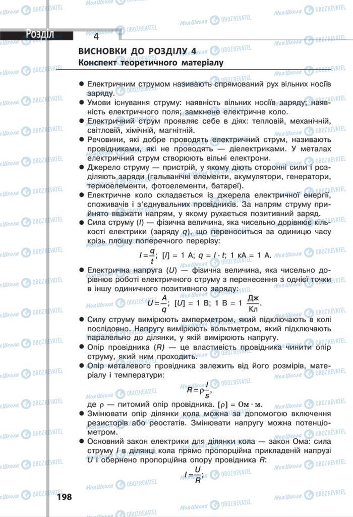 Підручники Фізика 8 клас сторінка 198
