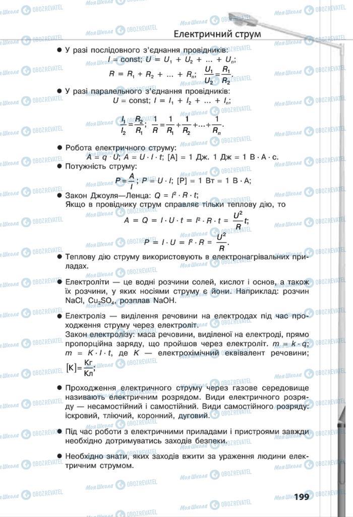 Учебники Физика 8 класс страница 199