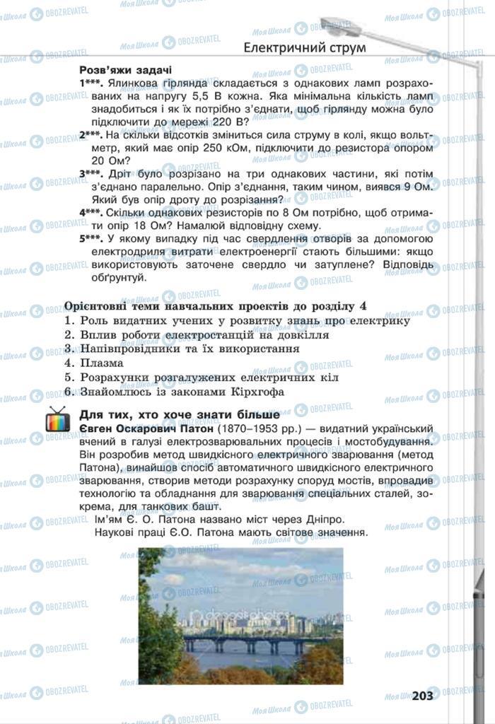 Учебники Физика 8 класс страница 203