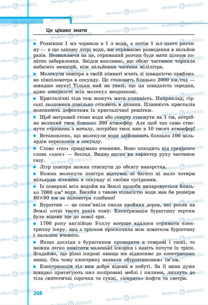 Учебники Физика 8 класс страница 208
