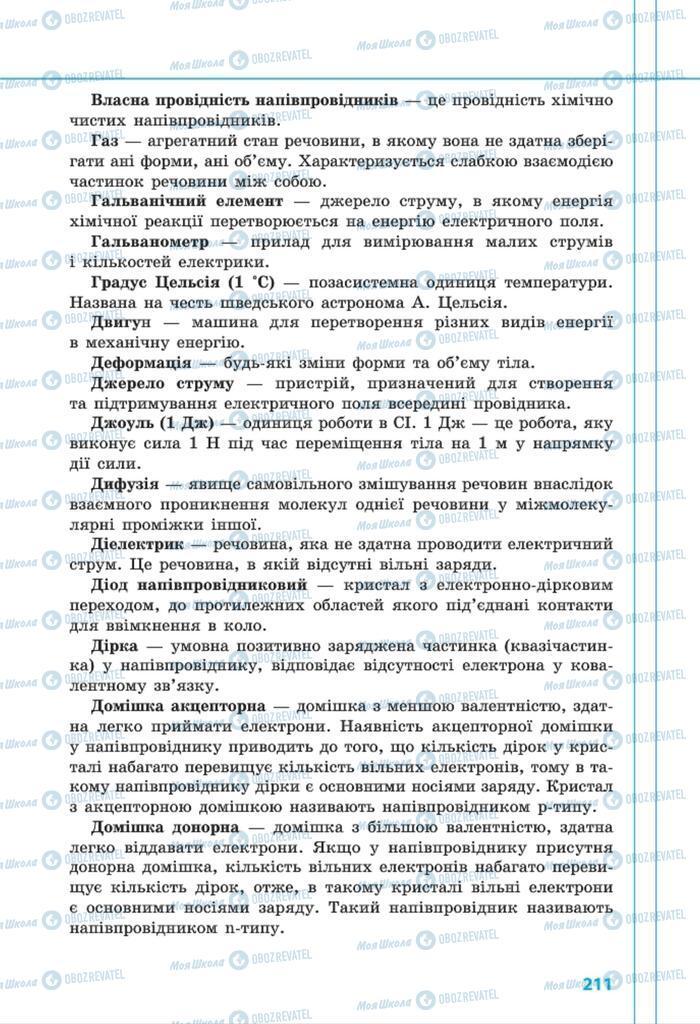 Учебники Физика 8 класс страница 211