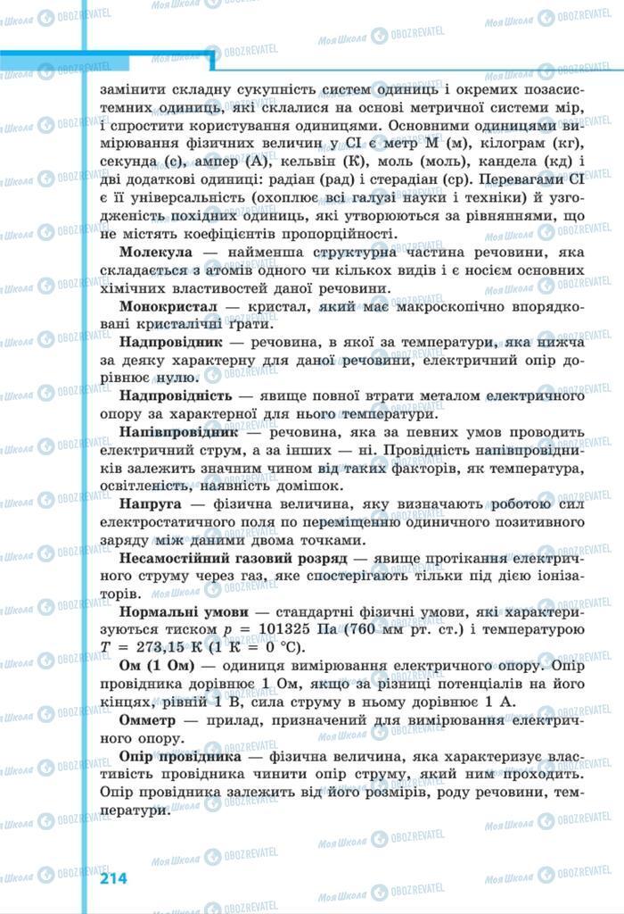 Підручники Фізика 8 клас сторінка 214