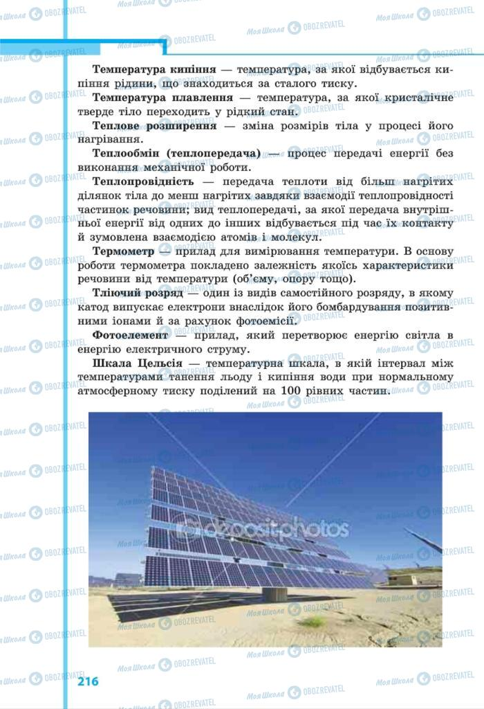 Учебники Физика 8 класс страница 216