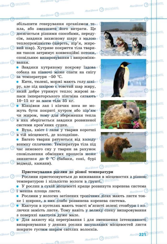 Учебники Физика 8 класс страница 221