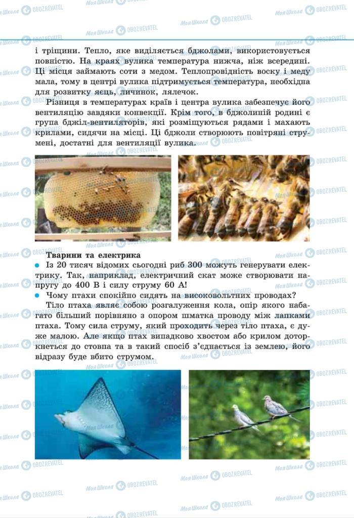Підручники Фізика 8 клас сторінка 223