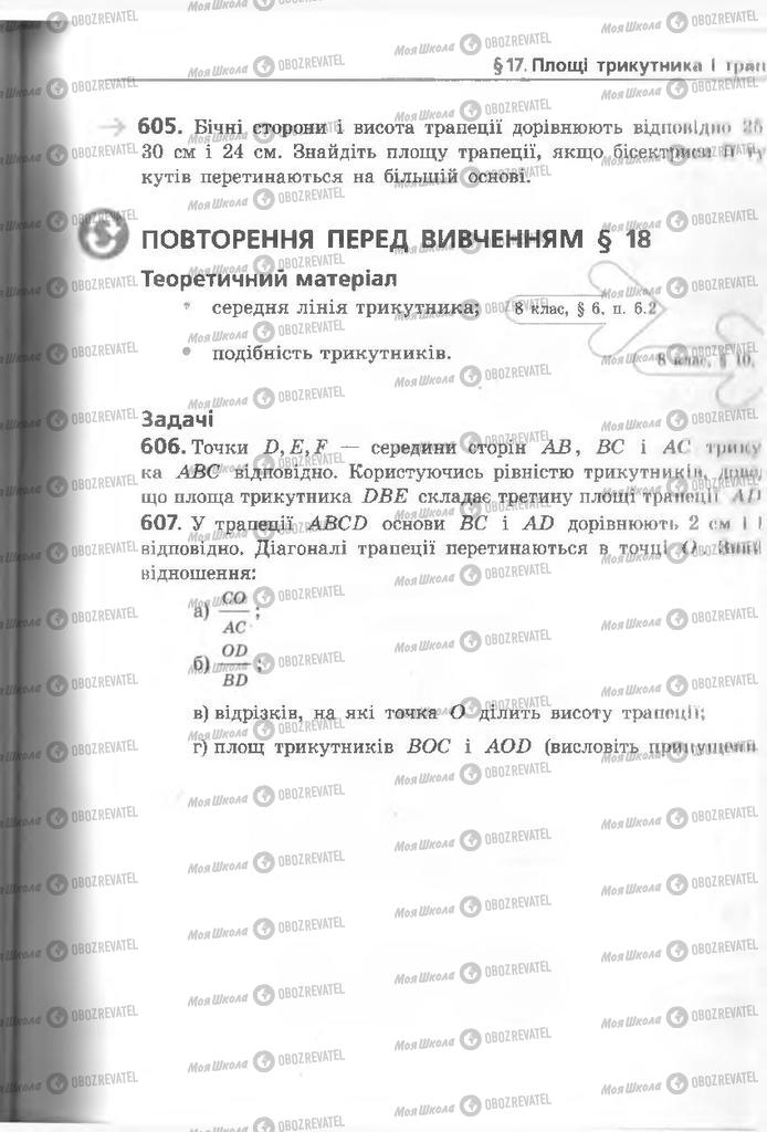 Учебники Геометрия 8 класс страница 185